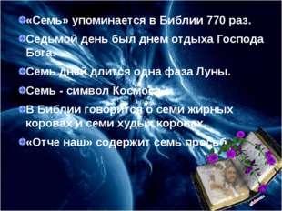«Семь» упоминается в Библии 770 раз. Седьмой день был днем отдыха Господа Бог