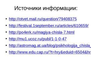 Источники информации: http://otvet.mail.ru/question/79408375 http://festival.