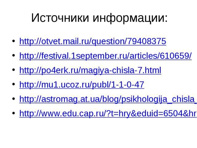 Источники информации: http://otvet.mail.ru/question/79408375 http://festival....