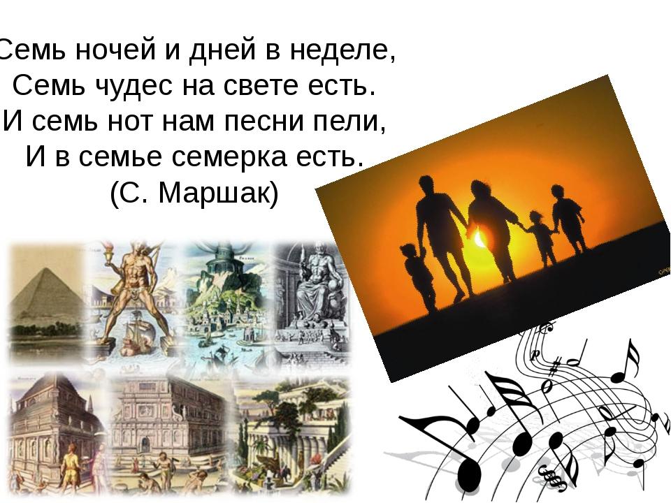 Семь ночей и дней в неделе, Семь чудес на свете есть. И семь нот нам песни пе...