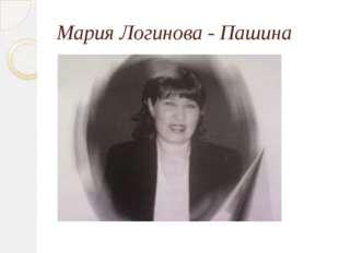 Мария Логинова - Пашина