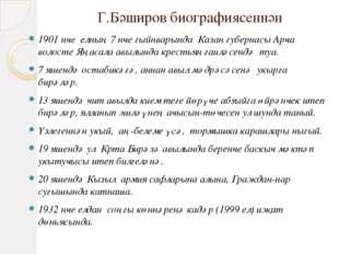 Г.Бәширов биографиясеннән 1901 нче елның 7 нче гыйнварында Казан губернасы А