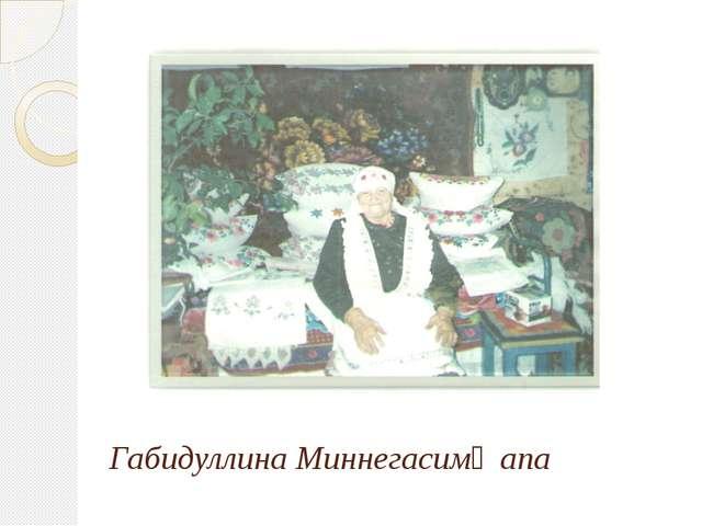 Габидуллина Миннегасимә апа
