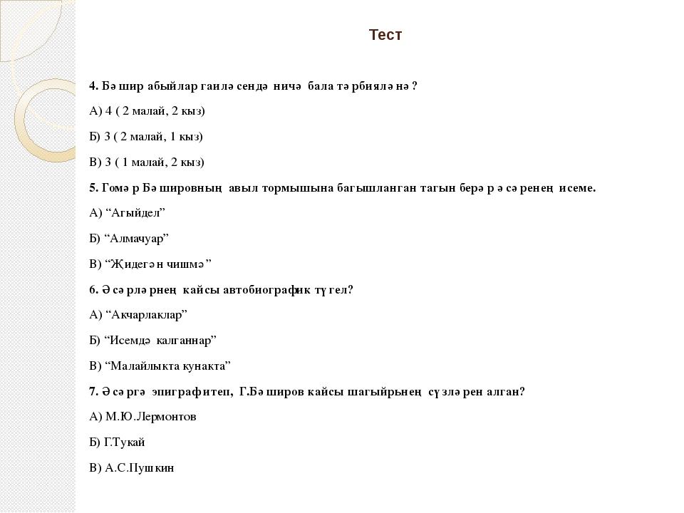 Тест 4. Бәшир абыйлар гаиләсендә ничә бала тәрбияләнә? А) 4 ( 2 малай, 2 кыз)...