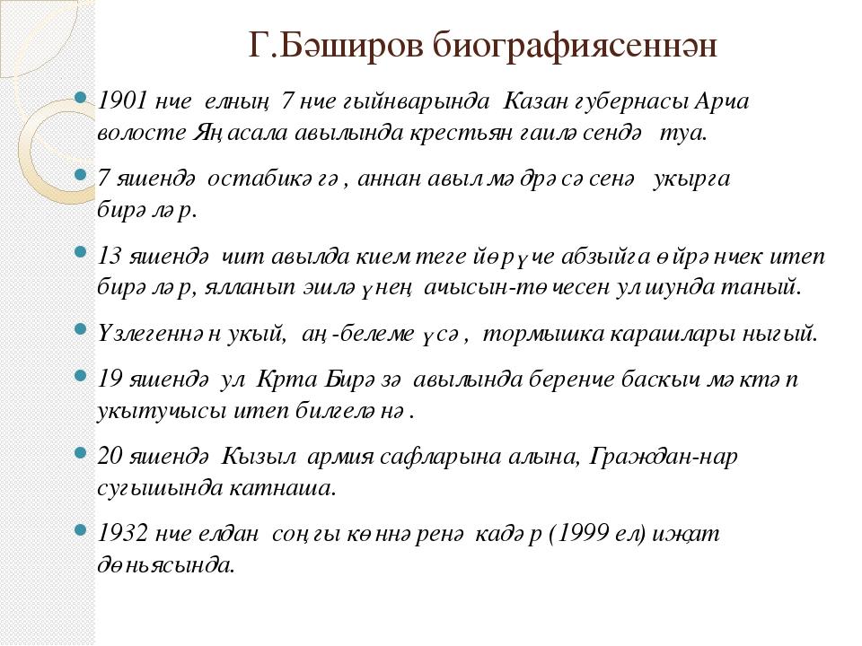 Г.Бәширов биографиясеннән 1901 нче елның 7 нче гыйнварында Казан губернасы А...