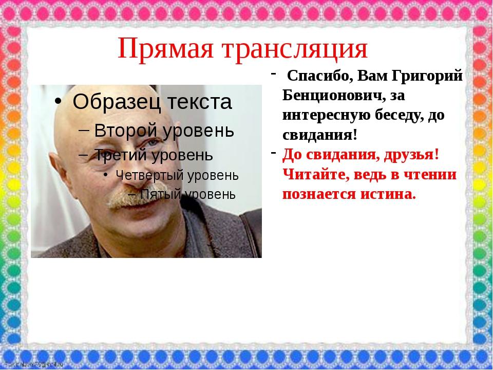 Прямая трансляция Спасибо, Вам Григорий Бенционович, за интересную беседу, до...