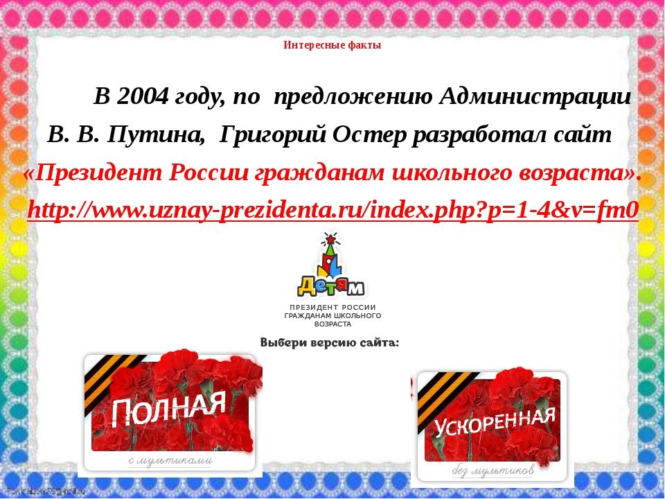 Интересные факты В2004 году, по предложениюАдминистрации В. В. Путина,...