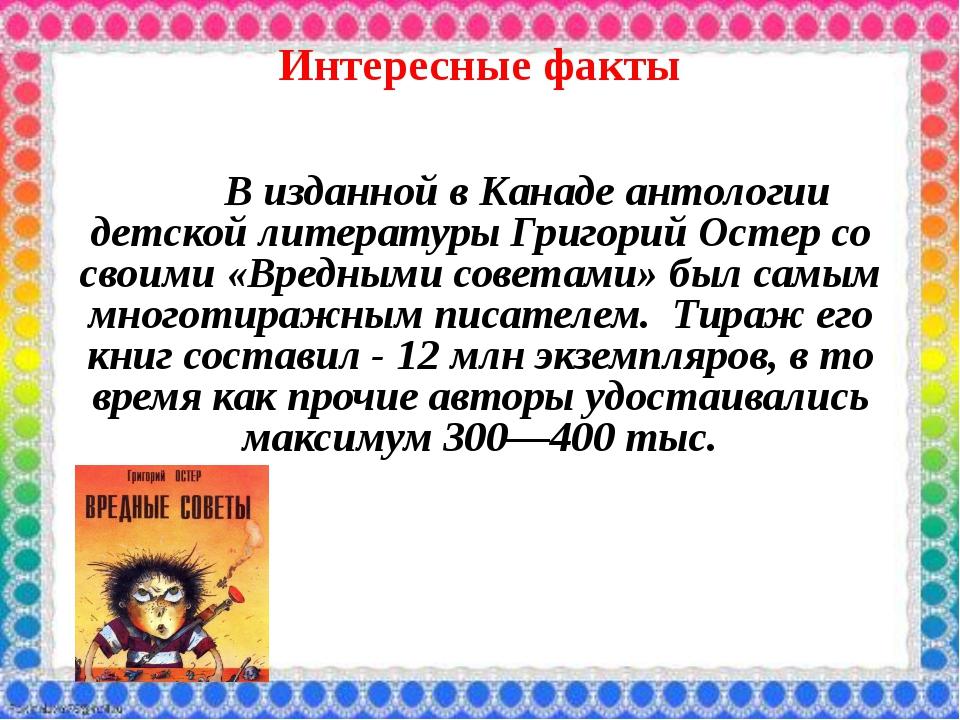 Интересные факты В изданной вКанадеантологии детской литературы Григорий...