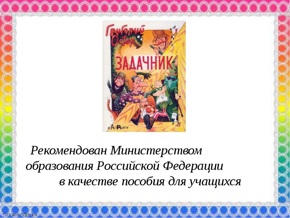 Рекомендован Министерством образования Российской Федерации в качестве посо...