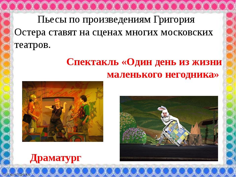 Пьесы по произведениям Григория Остера ставят на сценах многих московских т...