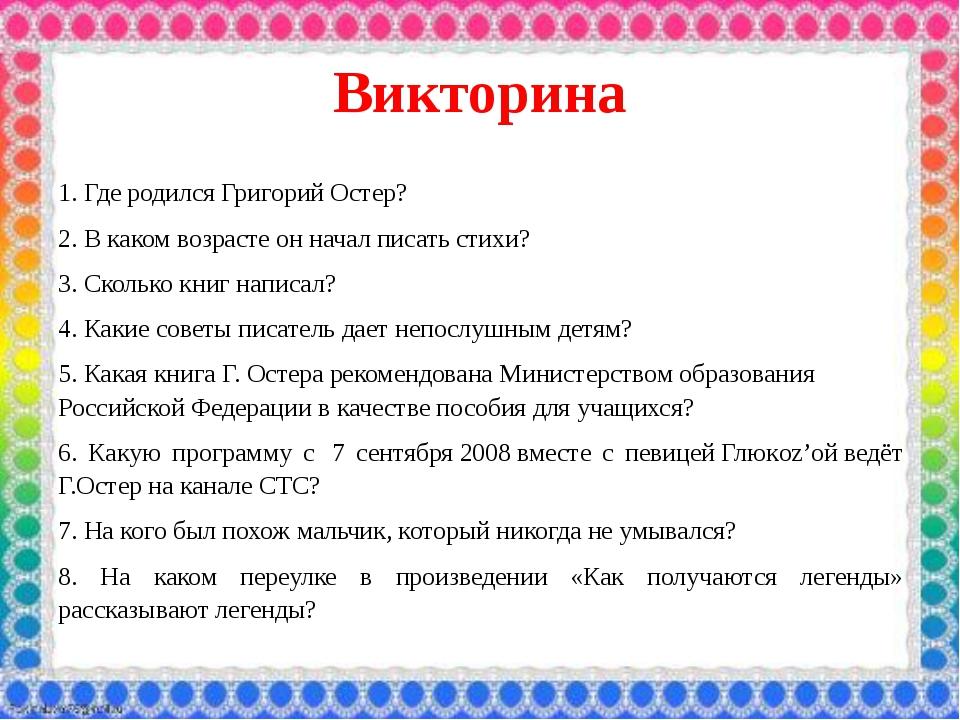 Викторина 1. Где родился Григорий Остер? 2. В каком возрасте он начал писать...