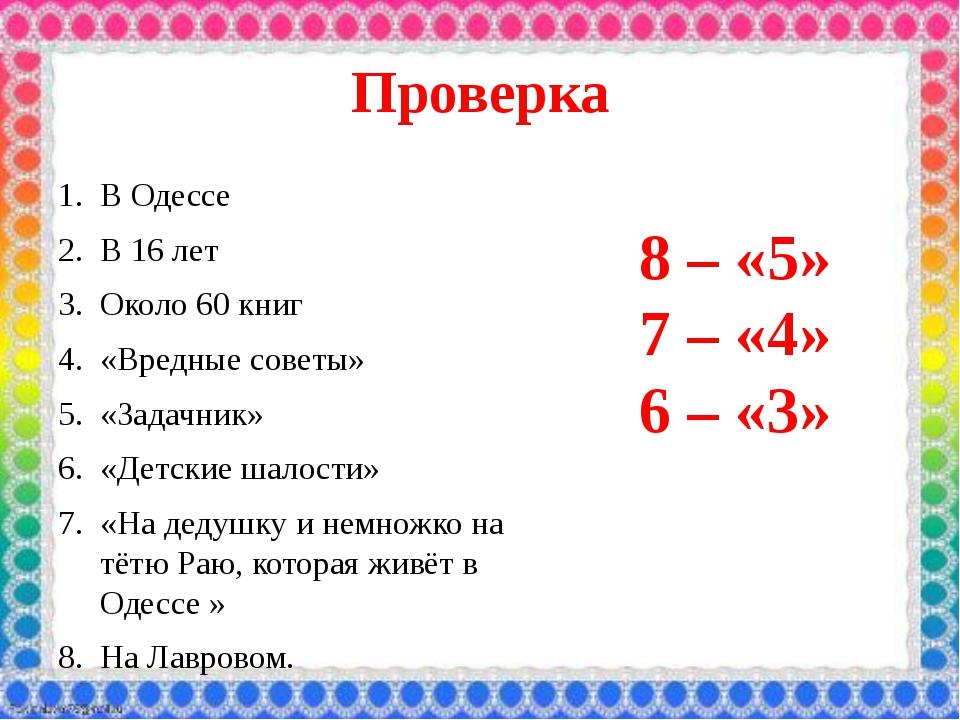 Проверка В Одессе В 16 лет Около 60 книг «Вредные советы» «Задачник» «Детские...