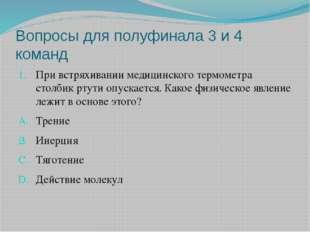 Вопросы для полуфинала 3 и 4 команд При встряхивании медицинского термометра