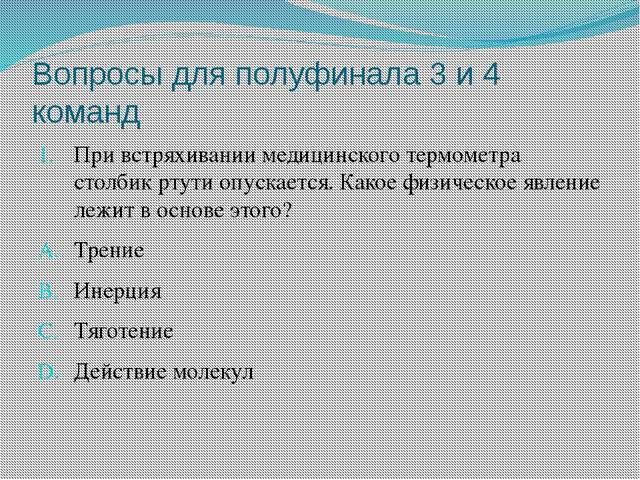 Вопросы для полуфинала 3 и 4 команд При встряхивании медицинского термометра...