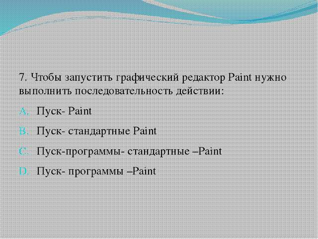 7. Чтобы запустить графический редактор Paint нужно выполнить последовательно...