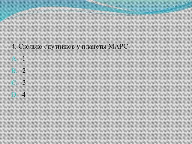 4. Сколько спутников у планеты МАРС 1 2 3 4