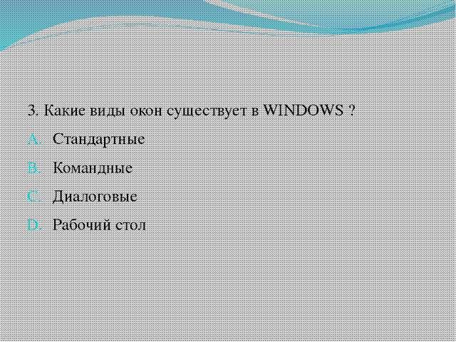 3. Какие виды окон существует в WINDOWS ? Стандартные Командные Диалоговые Ра...