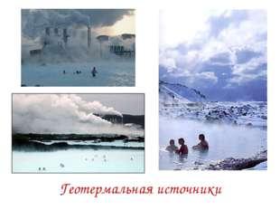 Геотермальная источники