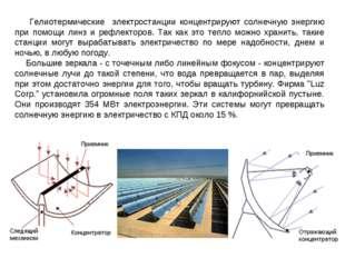 Гелиотермические электростанции концентрируют солнечную энергию при помощи л