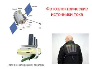 Фотоэлектрические источники тока фотоэлектрические Катер с «солнечными» пане