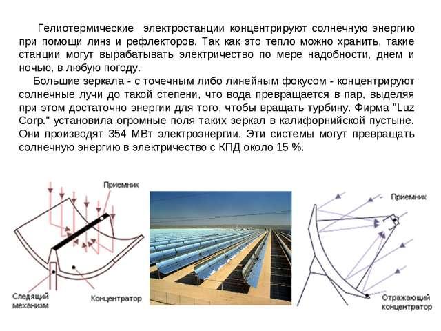 Гелиотермические электростанции концентрируют солнечную энергию при помощи л...