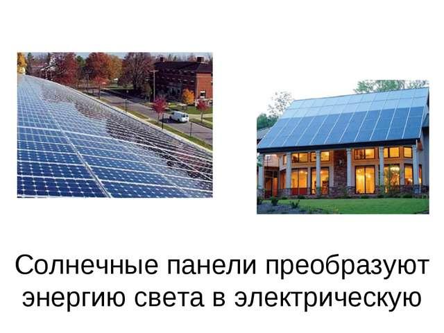Солнечные панели преобразуют энергию света в электрическую