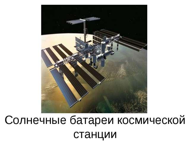 Солнечные батареи космической станции