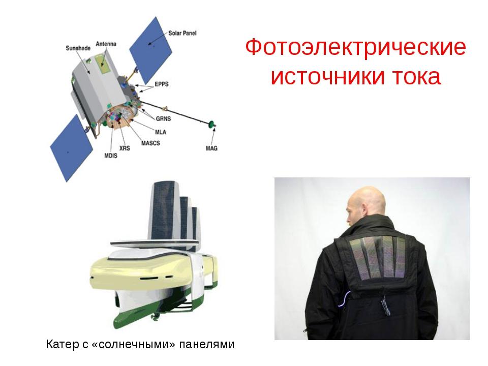 Фотоэлектрические источники тока фотоэлектрические Катер с «солнечными» пане...