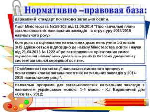 """Заголовок слайда Лист Міністерства №1/9-303 від 11.06.2014 """"Про навчальні пла"""