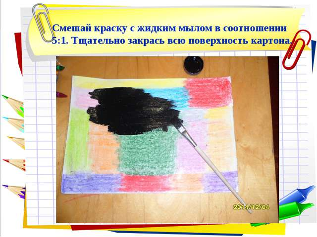 Смешай краску с жидким мылом в соотношении 5:1. Тщательно закрась всю поверхн...