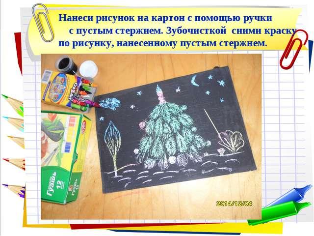 Нанеси рисунок на картон с помощью ручки с пустым стержнем. Зубочисткой сними...