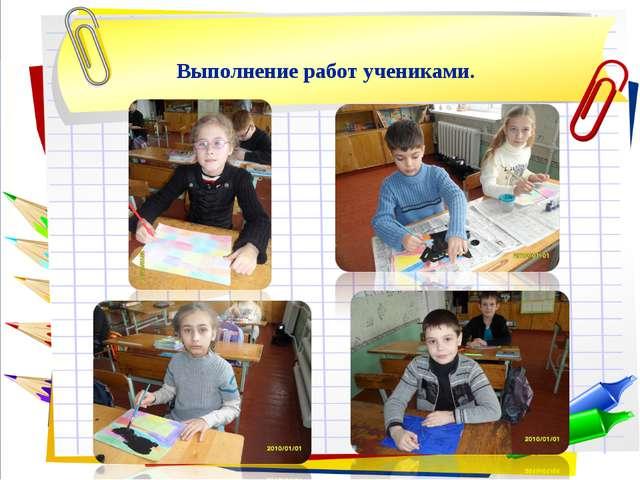 Выполнение работ учениками.