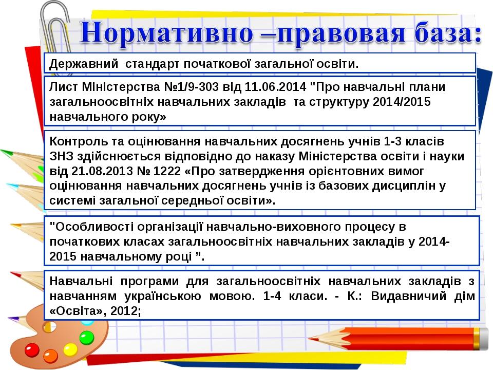 """Заголовок слайда Лист Міністерства №1/9-303 від 11.06.2014 """"Про навчальні пла..."""