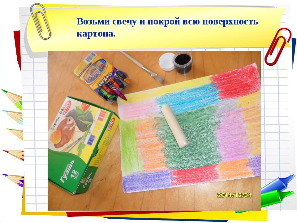 Заголовок слайда Возьми свечу и покрой всю поверхность картона.