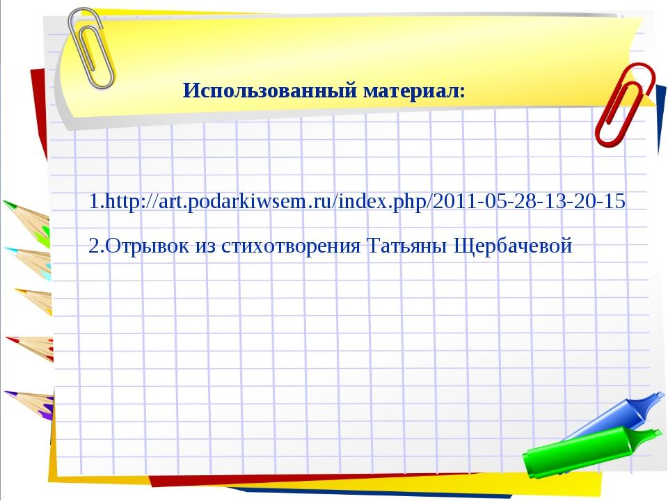 1.http://art.podarkiwsem.ru/index.php/2011-05-28-13-20-15 Использованный мате...