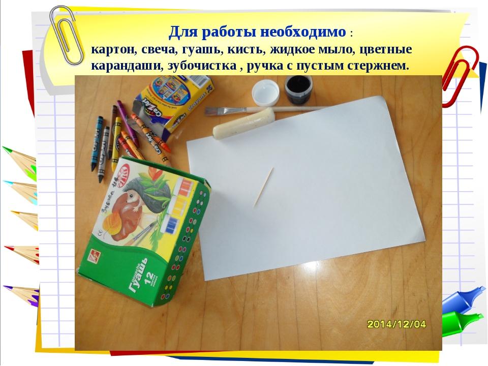Заголовок слайда Для работы необходимо : картон, свеча, гуашь, кисть, жидкое...