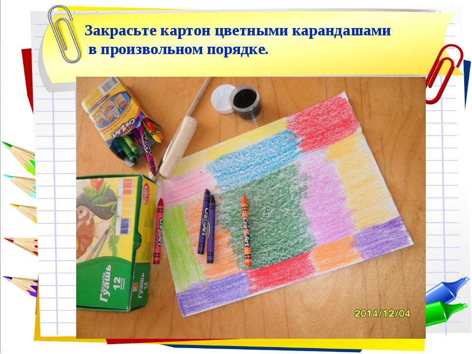 Заголовок слайда Закрасьте картон цветными карандашами в произвольном порядке.