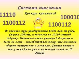 Системы счисления Конкурс капитанов 1100112 11110 1100112 100010 «Я окончил к