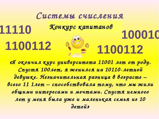 Системы счисления Конкурс капитанов 1100112 11110 1100112 100010 «Я окончил к...