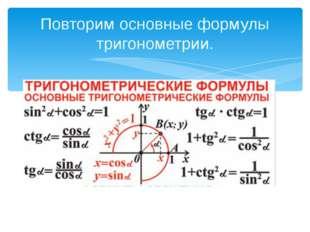 Повторим основные формулы тригонометрии.