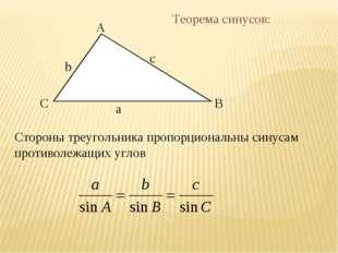 A B C Теорема синусов: Стороны треугольника пропорциональны синусам противоле