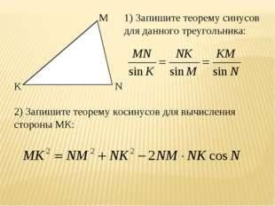 M N K 1) Запишите теорему синусов для данного треугольника: 2) Запишите теоре