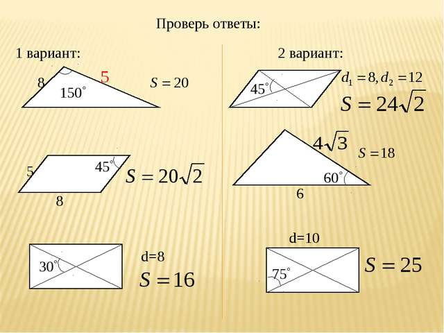Проверь ответы: 1 вариант: 2 вариант: 8 5 8 5 d=8 6 d=10