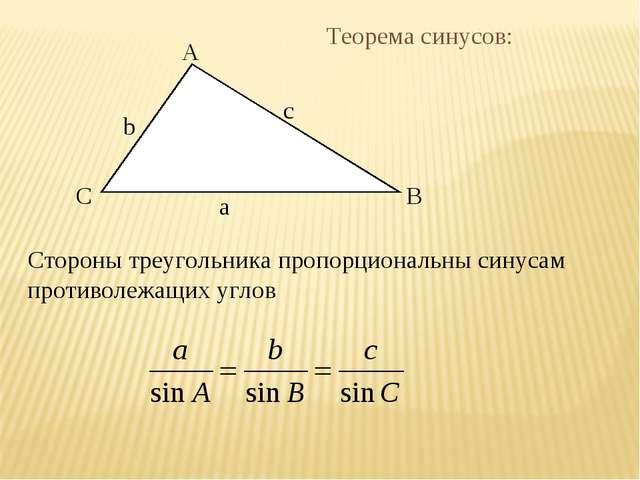 A B C Теорема синусов: Стороны треугольника пропорциональны синусам противоле...