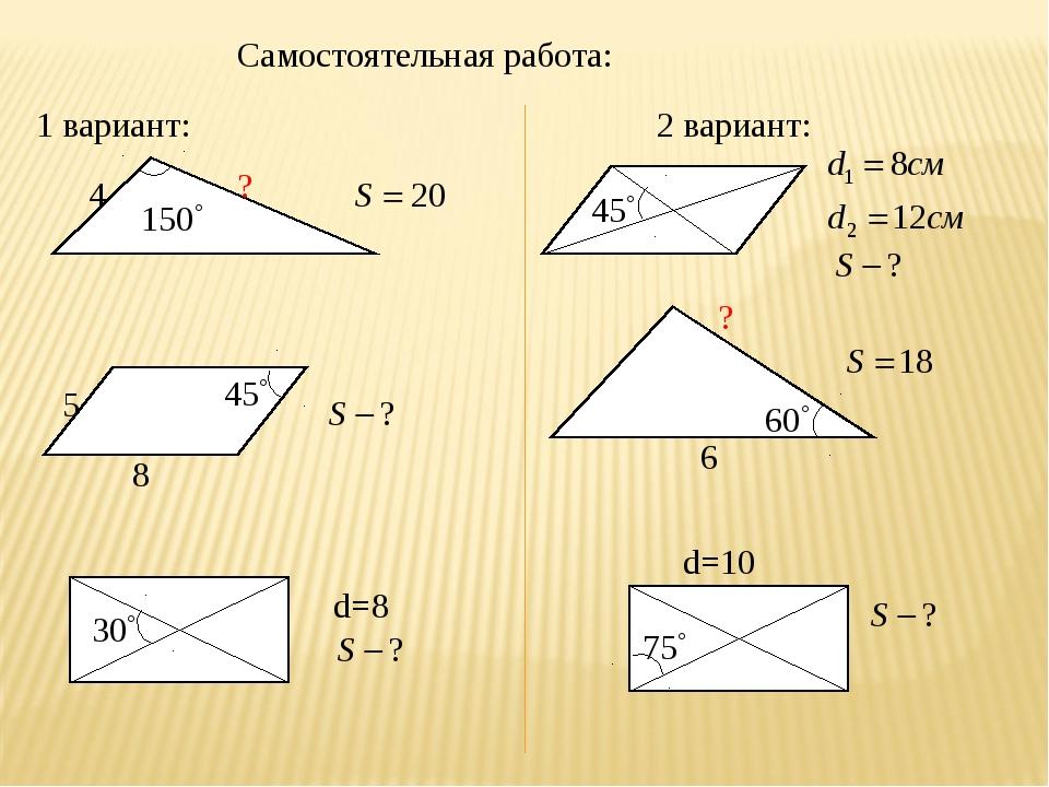 Самостоятельная работа: 1 вариант: 2 вариант: 4 ? 8 5 d=8 ? 6 d=10