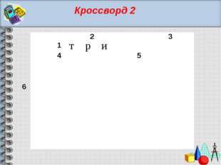Кроссворд 2 1 2 3 4 5 6  три