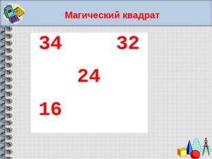 Магический квадрат 3432 24 16