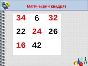 Магический квадрат 34632 222426 1642