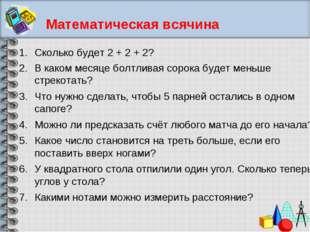 Математическая всячина Сколько будет 2 + 2 + 2? В каком месяце болтливая соро