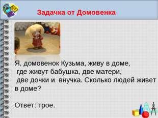 Задачка от Домовенка Я, домовенок Кузьма, живу в доме, где живут бабушка, две